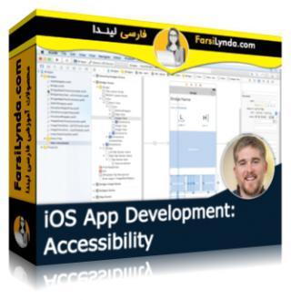 لیندا _ آموزش توسعه اَپ های iOS : قابلیت دسترسی (با زیرنویس)