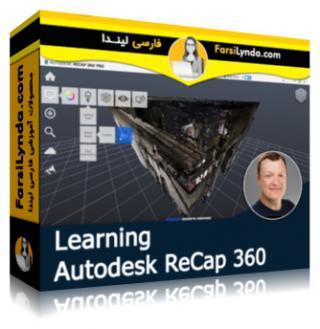 لیندا _ آموزش Autodesk ReCap 360 (با زیرنویس)