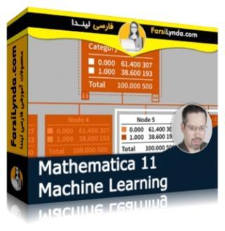 لیندا _ آموزش Mathematica 11: یادگیری ماشینی (با زیرنویس فارسی AI)