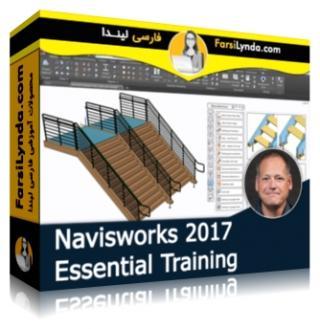 لیندا _ آموزشی جامع Navisworks 2017 (با زیرنویس)