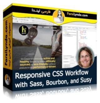 لیندا _ آموزش نوشتن CSS های واکنشگرا با استفاده از Sass ، Bourbon و Susy (با زیرنویس)