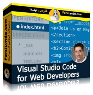 لیندا _ آموزش ویرایشگر کد نویسی در ویژوال استودیو برای برنامه نویسان وب (با زیرنویس)