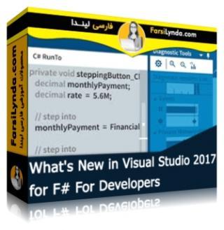 لیندا _ آموزش ویژوال استودیو 2017 : ابزارهای جدید برای برنامه نویسان #F (با زیرنویس)