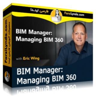 لیندا _ آموزش مدیریت BIM: آموزش مدیریت BIM 360 (با زیرنویس فارسی AI)