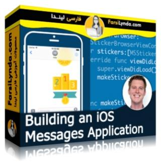 لیندا _ آموزش ساخت  messageها و Stickerها در اَپ های iOS (بازیرنویس)