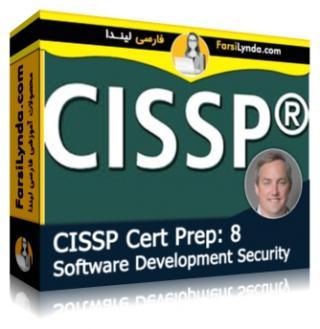 لیندا _ آموزش کسب گواهی CISSP بخش 8 : امنیت توسعه نرم افزار (با زیرنویس)