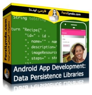 لیندا _ آموزش ساخت اَپ های اندروید: کتابخانه های Data Persistence (با زیرنویس فارسی AI)