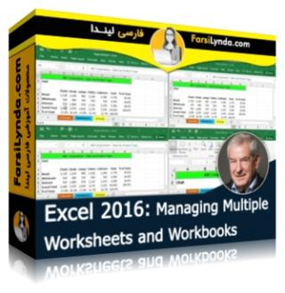 لیندا _ آموزش اکسل 2016: مدیریت Worksheets و Workbooks (با زیرنویس)