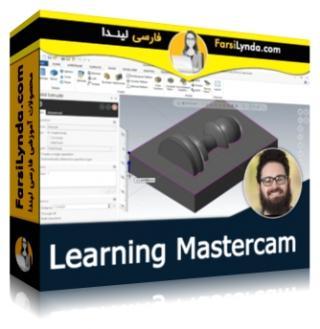 لیندا _ آموزش Mastercam (با زیرنویس)