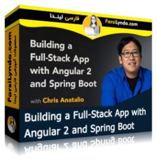 لیندا _ آموزش ساخت اپلیکیشن Full-Stack با انگولار 2 و Spring Boot (با زیرنویس)