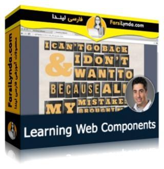 لیندا _ آموزش Web Components (با زیرنویس)