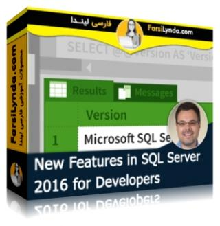 لیندا _ آموزش قابلیتهای جدید SQL Server 2016 برای برنامه نویسان (با زیرنویس)