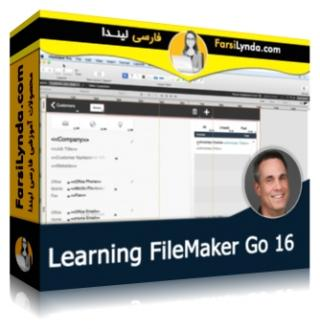 لیندا _ آموزش FileMaker Go 16 (با زیرنویس فارسی AI)