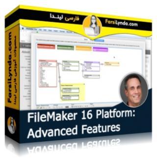 لیندا _ آموزش قابلیتهای پیشرفته پلتفرم FileMaker 16 (با زیرنویس فارسی AI)