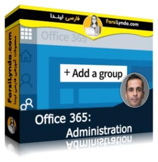 لیندا _ آموزش مدیریت آفیس 365 (با زیرنویس)