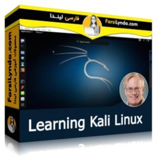 لیندا _ آموزش کالی لینوکس (با زیرنویس)