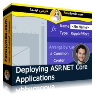 لیندا _ آموزش گسترش اپلیکیشن های ASP.NET (با زیرنویس فارسی AI)