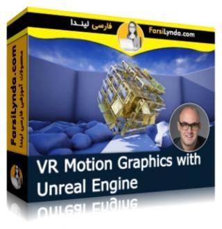 لیندا _ آموزش Motion Graphics در واقعیت مجازی (VR) با موتور Unreal (با زیرنویس)