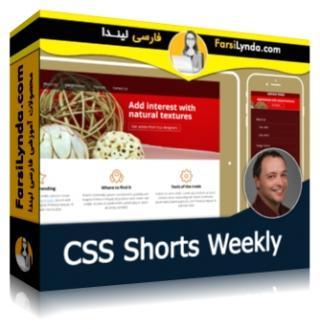 لیندا _ آموزش هفتگی CSS Shorts (با زیرنویس فارسی AI)