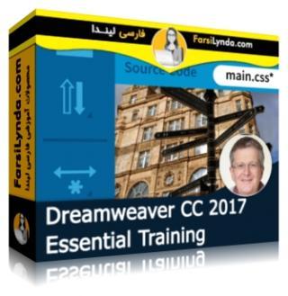 لیندا _ آموزش جامع Dreamweaver CC 2017 (با زیرنویس)