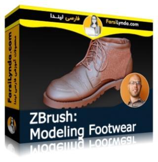 لیندا _ آموزش ZBrush: مدل سازی کفش (با زیرنویس)