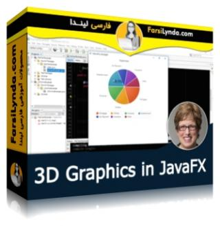 لیندا _ آموزش گرافیک سه بعدی در JavaFX (با زیرنویس)