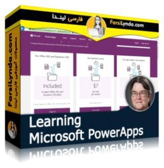 لیندا _ آموزش Microsoft PowerApps (با زیرنویس فارسی AI)