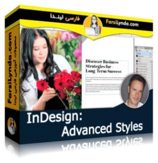 لیندا _ آموزش ایندیزاین : استایل های پیشرفته (با زیرنویس فارسی AI)