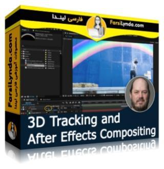لیندا _ آموزش ردیابی 3D و Compositing در افتر افکت (با زیرنویس)