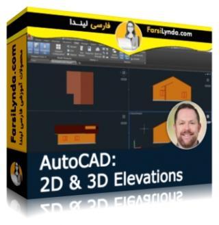 لیندا _ آموزش ساخت ارتفاع های 2 بعدی و 3 بعدی در اتوکد (با زیرنویس فارسی AI)