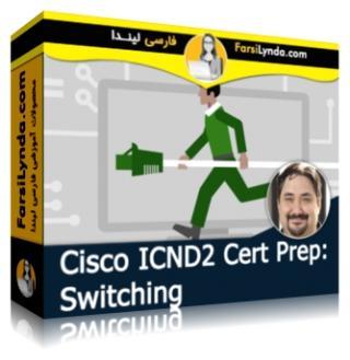 لیندا _ آموزش کسب گواهی سیسکو ICND2 : سوئیچینگ (با زیرنویس)