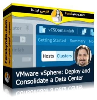 لیندا _ آموزش VMware vSphere: ساخت و استقرار یک دیتا سنتر (با زیرنویس فارسی AI)