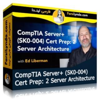 لیندا _ آموزش کسب گواهی (ComTIA Server+ (SK-004 بخش 2: معماری سرور (با زیرنویس)