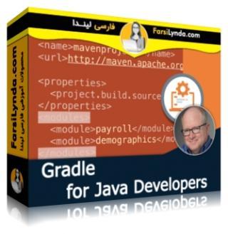 لیندا _ آموزش Gradle برای برنامه نویسان جاوا (با زیرنویس)