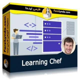 لیندا _ آموزش Chef (با زیرنویس فارسی AI)