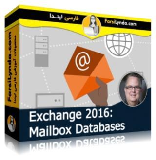 لیندا _ آموزش دیتابیس Mailbox در Exchange 2016 (با زیرنویس)