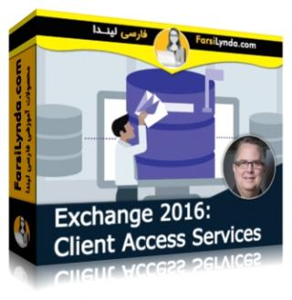 لیندا _ آموزش سرویس های دسترسی به Client در Exchange 2016 (با زیرنویس)