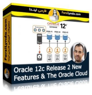 لیندا _ آموزش آموزش امکانات جدید Oracle 12c Release 2 و Oracle Cloud (با زیرنویس)