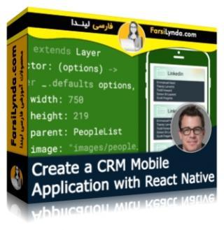 لیندا _ آموزش ساخت اپلیکیشن موبایل CRM با React Native (با زیرنویس)