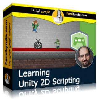 لیندا _ آموزش اسکریپت نویسی بازیهای 2D در یونیتی (با زیرنویس)