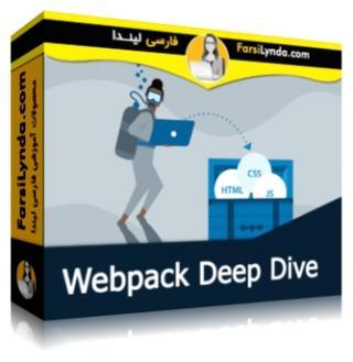 لیندا _ آموزش یادگیری عمیق Webpack (با زیرنویس)