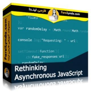 لیندا _ آموزش بازنویسی کدهای جاوا اسکریپت ناسازگار (با زیرنویس)