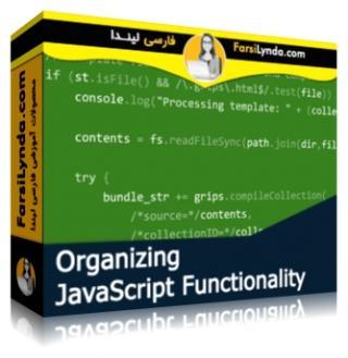 لیندا _ آموزش سازماندهی عملکرد جاوا اسکریپت (با زیرنویس)