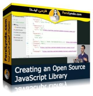 لیندا _ آموزش ایجاد یک کتابخانه Open Source در جاوا اسکریپت (با زیرنویس)
