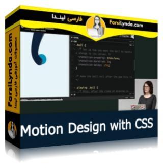 لیندا _ آموزش طراحی انیمیشن با CSS (با زیرنویس فارسی AI)