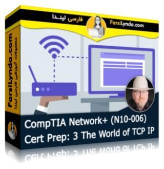 آموزش کسب گواهی (CompTIA Network+ (N10-006 بخش 3: آموزش TCP IP (با زیرنویس فارسی AI)