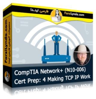آموزش کسب گواهی (CompTIA Network+ (N10-006 بخش 4: تنظیمات TCP IP (با زیرنویس فارسی AI)