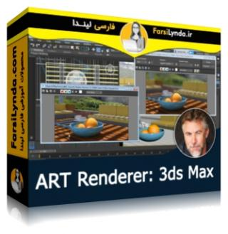 لیندا _ آموزش ART رندرر برای 3ds Max (با زیرنویس فارسی AI)