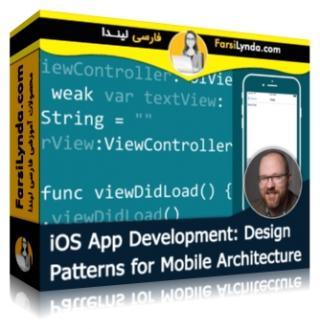 لیندا _ آموزش توسعه اَپ های iOS : مدلهای طراحی برای معماری موبایل (با زیرنویس)