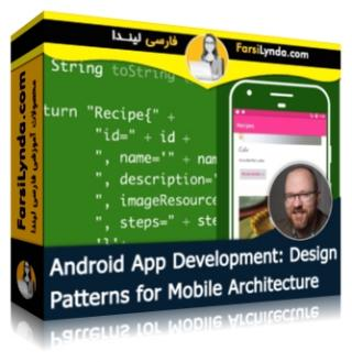 لیندا _ آموزش ساخت اَپ های اندروید: مدلهای طراحی برای معماری موبایل (با زیرنویس)